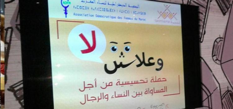 «3lach la», la campagne de sensibilisation de l'ADFM