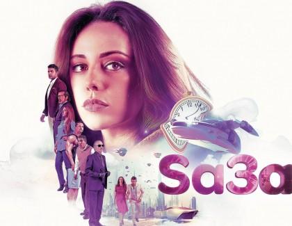 Sa3a, la nouvelle web série d'inwi