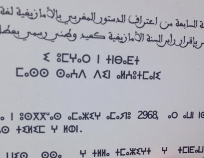 Jour de l'an Amazigh, un jour férié!