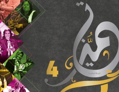 4ème édition du prix Tamayuz, c'est parti!