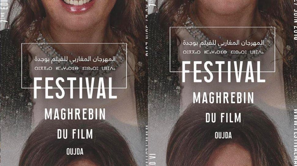 Festival Maghrébin du Film: des femmes en force