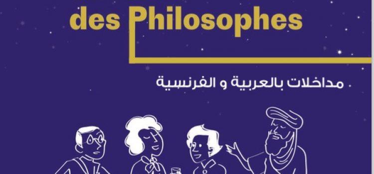 La Nuit des Philosophes