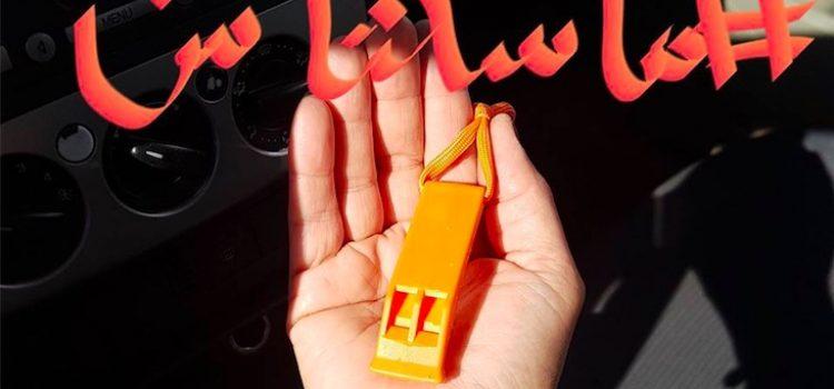 «#Ila_dsser_seffri» : à vos sifflets