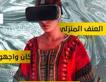 «Flâna», le virtuel au service des femmes violentées