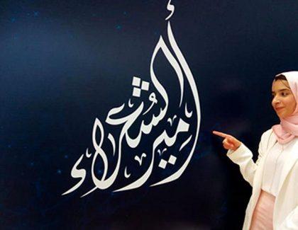 Une marocaine finaliste au concours « Princes des poètes»