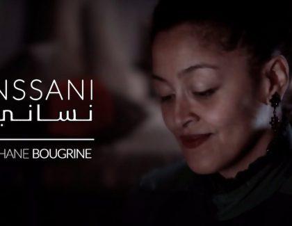 "Jihane Bougrine ""Dima Labass"""