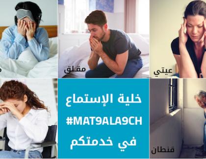 Nt3awnou.ma lance l'initiative #Mat9ala9ch