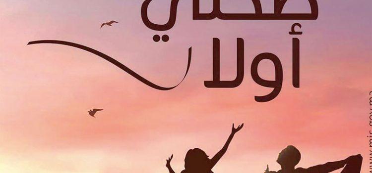 «Sehati awalan» une campagne pour les jeunes