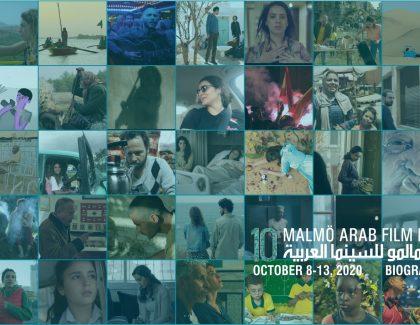 «Adam» ouvre le festival du film arabe de Malmo 2020