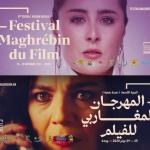 Une algérienne et une tunisienne au jury du Festival du Film d'Oujda