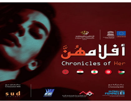 "La marocaine Rim Mejdi aux ""Chronicles of her"""