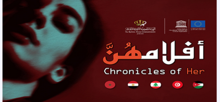 "La marocaine Rim Mejdi aux ""Chronicles of her"""