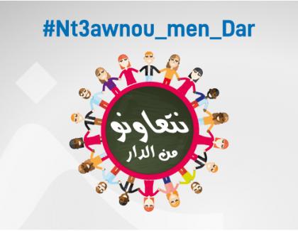 """Donnez et partagez avec """"Nt3awnou""""!"""