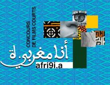 "Lancement de ""Ana maghribi.a"" 2021 : A vos vidéos!"