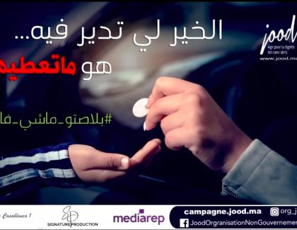 Rendez service aux enfants mendiants, ne leur donnez rien !
