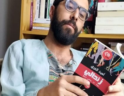 Amine Al Ghozzi, lauréat du Prix de littérature de l'UE