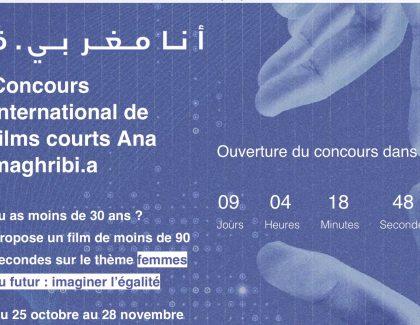 Concours Ana Maghribi.a, la 8e édition est lancée